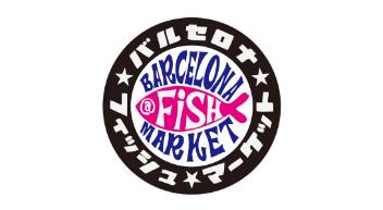バルセロナフィッシュマーケット