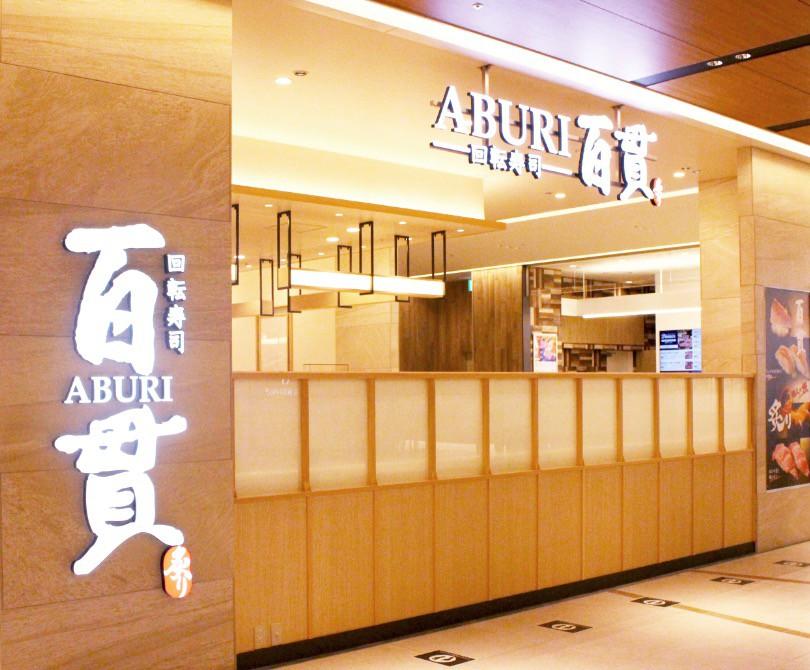 回転寿司 ABURI百貫メインビジュアル