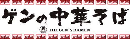 ゲンの中華そば
