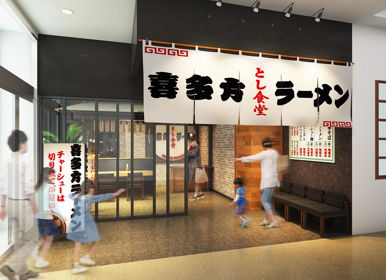 NEWブランド登場!「喜多方ラーメンとし食堂」2020.10.01 OPEN