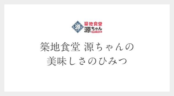 築地食堂源ちゃんのブランドサイトがオープン!!