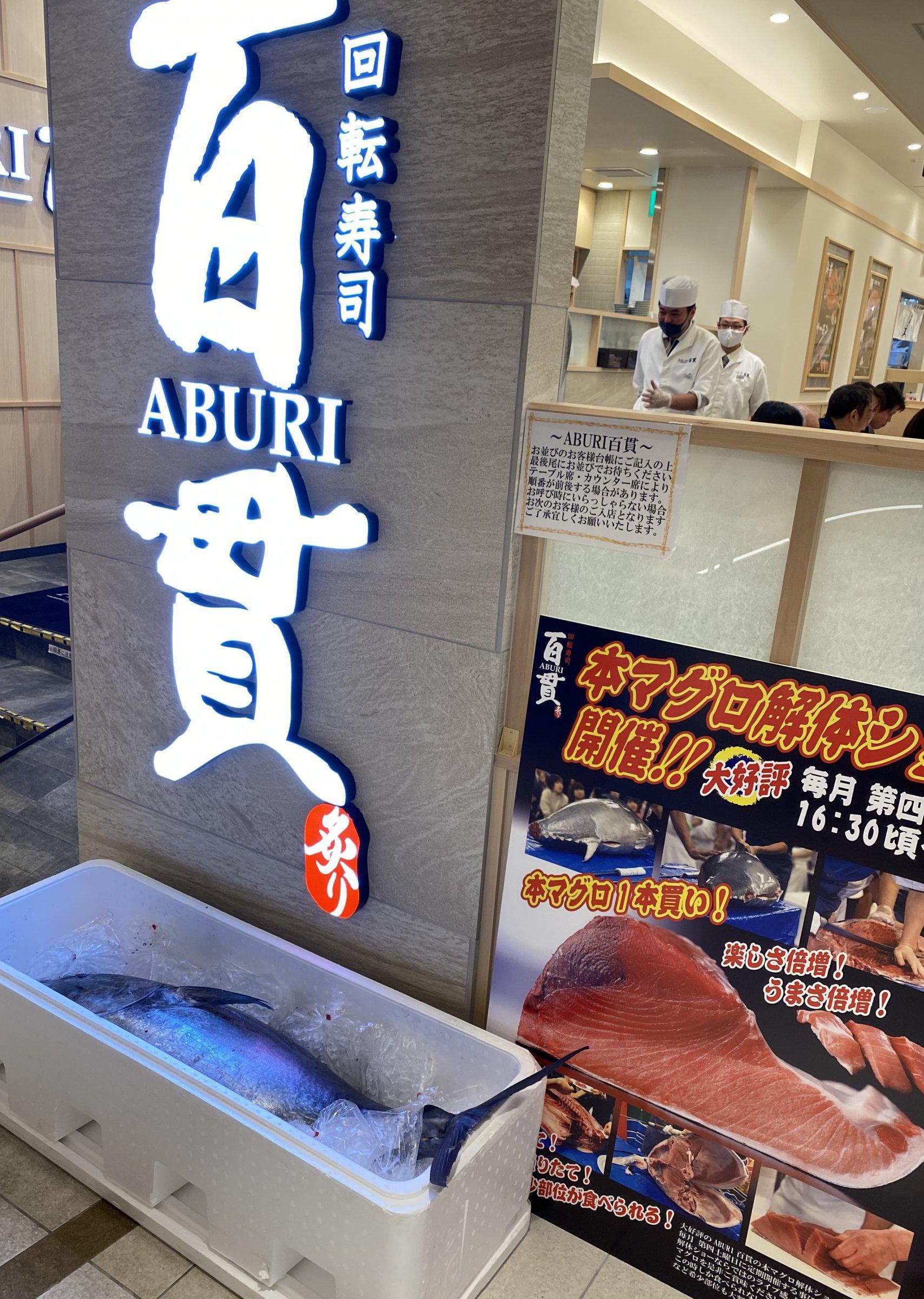 九州初上陸! 「ABURI百貫イオンモール筑紫野店」2020.12.17オープン