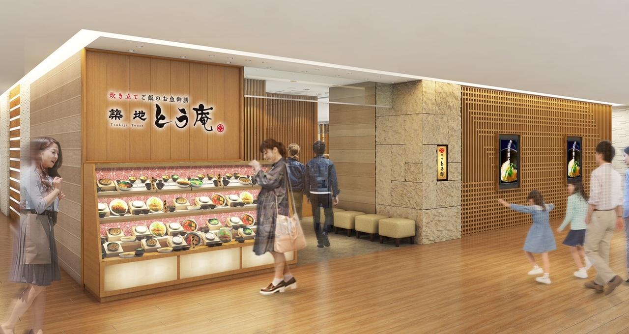 和食新業態「築地とう庵」新百合ヶ丘エルミロード店 6/25オープン