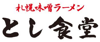札幌味噌ラーメン とし食堂